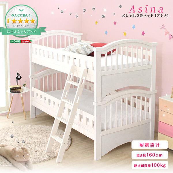 おしゃれ2段すのこベッド 耐震設計 分割可能『Asina』アシナ