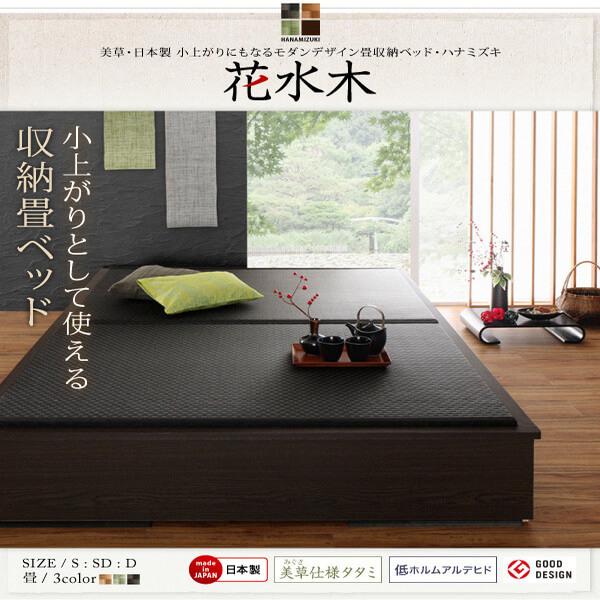 国産・小上がりにもなるモダンデザイン畳収納ベッド【花水木】ハナミズキ