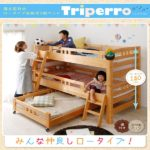3段ベッド頑丈設計のロータイプ収納式【triperro】トリペロ