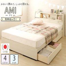 棚・コンセント付き&照明付き 引出し収納付きベッド『AMI』アミ