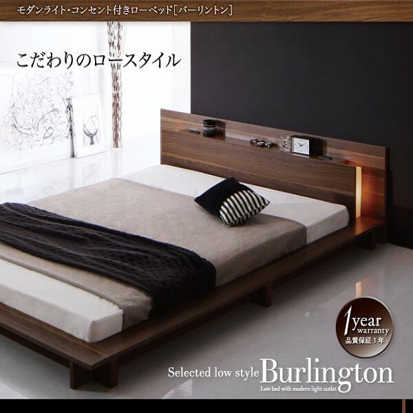 コンセント・照明付ローベッド【Burlington】バーリントン