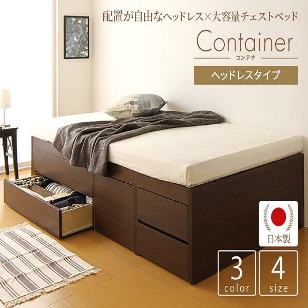 国産 大容量 収納ベッド『Container』コンテナ