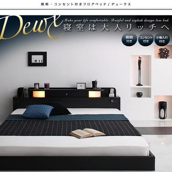 照明・コンセント付きフロアベッド 【Dewx】デュークス
