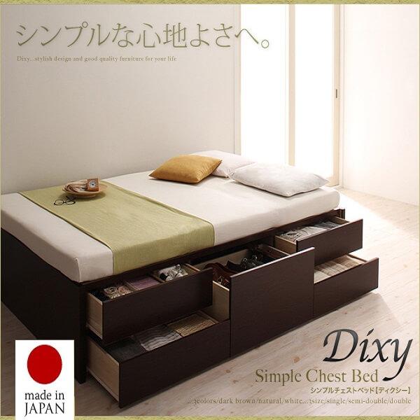 シンプルチェストベッド【Dixy】 ディクシー