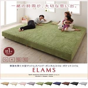 家族を繋ぐ 大型 脚付きマットレスベッド【ELAMS】エラムス
