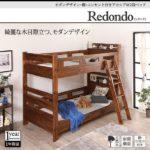 棚・コンセント付きアカシア材2段ベッド Redondo レドンド