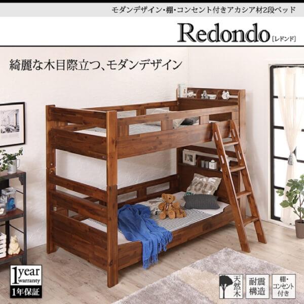 棚・コンセント付きアカシア材二段ベッド【Redondo】レドンド