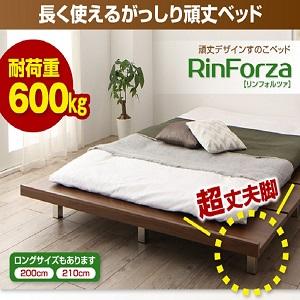 頑丈デザインすのこベッド【RinForza】リンフォルツァ