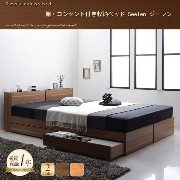 棚・コンセント付き収納ベッド【Seelen】ジーレン