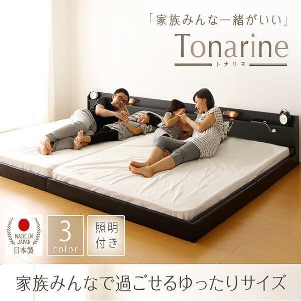 棚・照明付 国産 連結フロアベッド『Tonarine』トナリネ