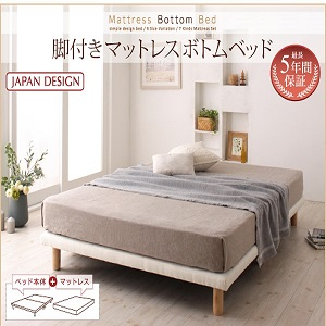 脚付きマットレスベッド すのこ構造 ボトムベッド