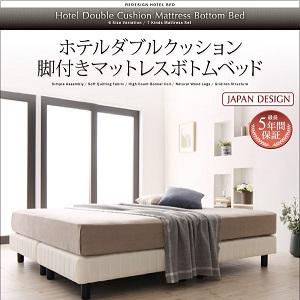 寝心地が選べるホテルダブルクッション脚付きマットレスボトムベッド