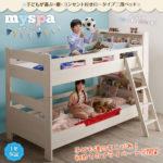 子ども喜ぶ・棚・コンセント付ロータイプ二段ベッドmyspaマイスペ