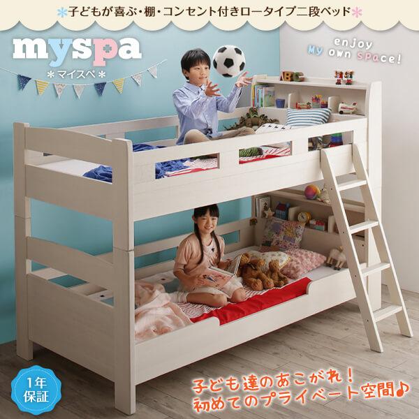 子どもが喜ぶ・棚・コンセント付ロータイプ二段ベッド【myspa】マイスペ