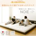 棚・照明付き 国産 フロアベッド 連結ベッド『NOIE』ノイエ