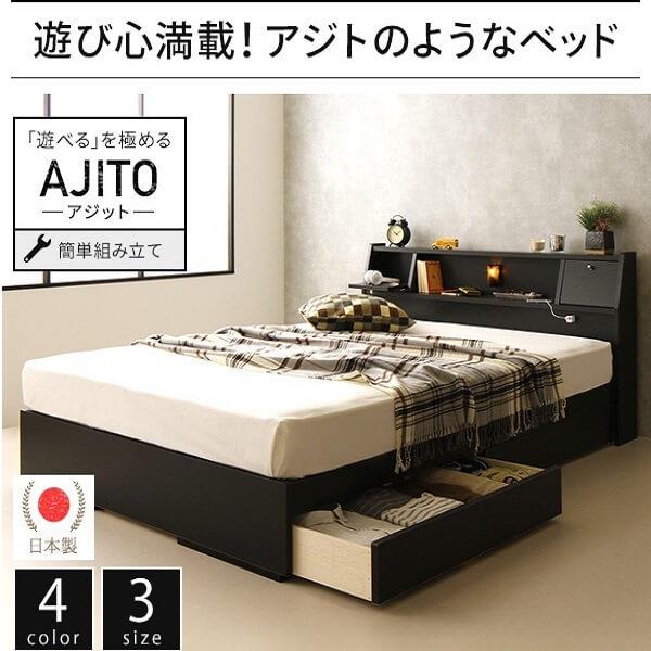 国産棚・フラップテーブル・照明収納ベッド『AJITO』アジット