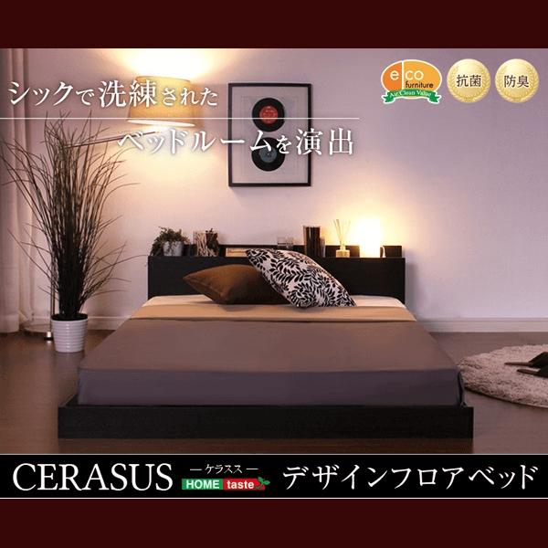 棚・コンセント付すのこ床デザインフロアベッド『CERASUS』ケラスス