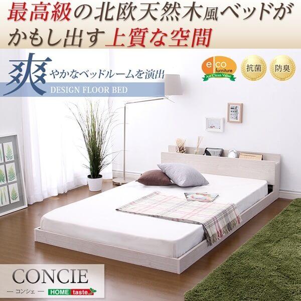 北欧天然木風 棚・コンセントフロアベッド『CONCIE』コンシェ