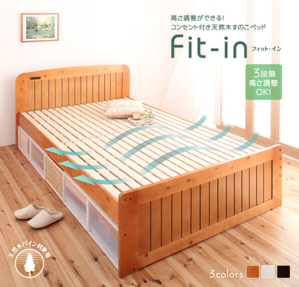 高さ調整コンセント付天然木すのこベッド【Fit-in】フィット・イン