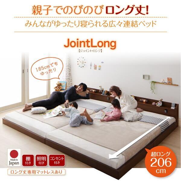 棚・照明・コンセント連結ベッド【JointLong】ジョイント・ロング