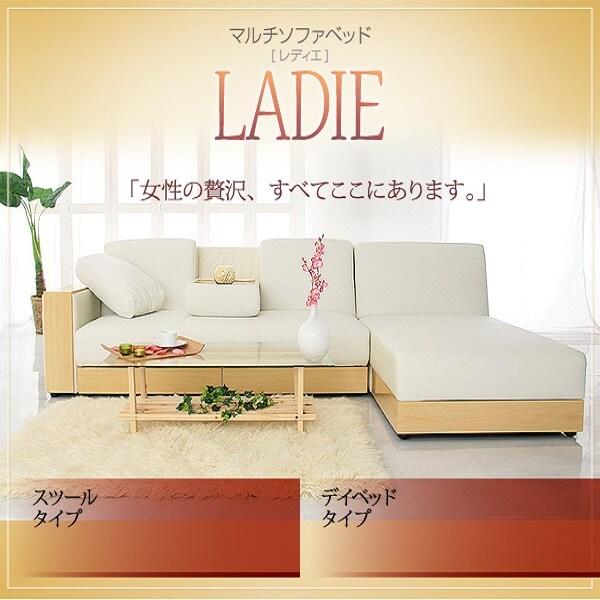 マルチソファベッドホワイト【LADIE】レディエ