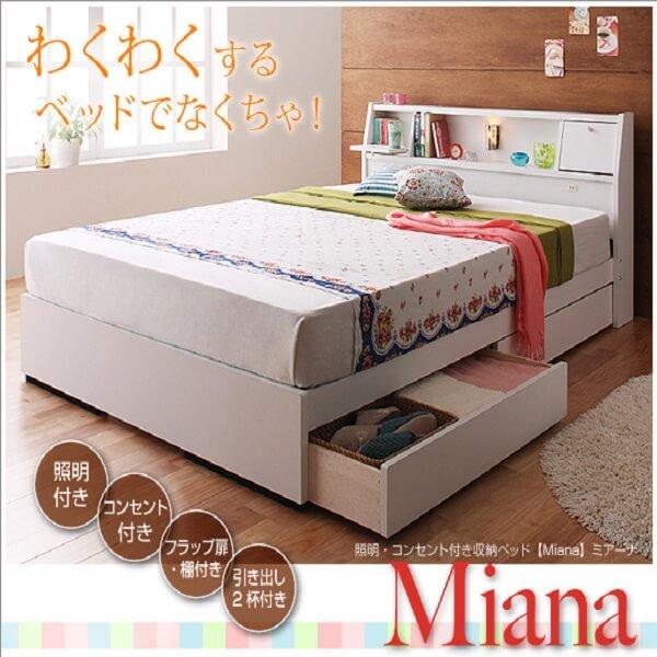 照明・コンセント付き収納ベッド【Miana】ミアーナ