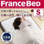 フランスベッド【マルチラススーパースプリングマットレス】硬め