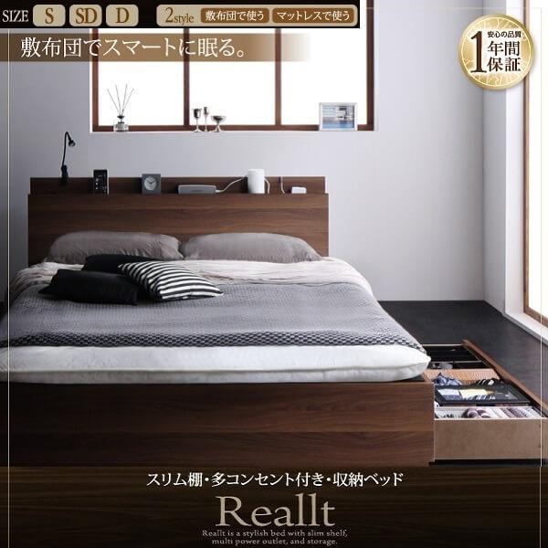スリム棚・多コンセント付き・収納ベッド【Reallt】リアルト