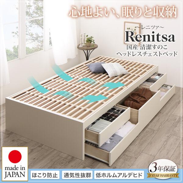 国産 清潔すのこヘッドレスチェストベッド【Renitsa】レニツァ