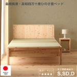 国産 ひのき 畳ベッド【無塗装】