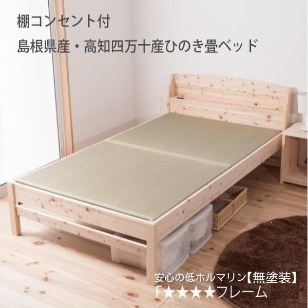 国産 宮付き ひのき 畳ベッド【無塗装】