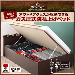 跳ね上げ収納ベッド 【Matterhorn】マッターホルン