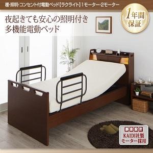 棚・照明・コンセント付き電動ベッド【ラクライト】【非課税】