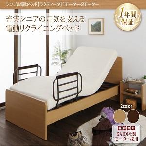 シンプル電動ベッド【ラクティータ】【非課税】