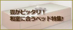 和室におすすめのベッド特集!