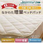 日本製 なかわた増量ベッドパッドテイジンマイティトップ(R)2
