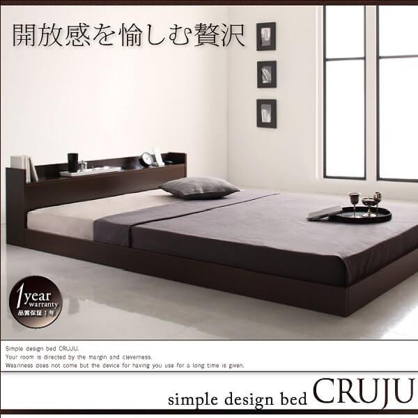 棚・コンセント付きフロアベッド【Cruju】クルジュ