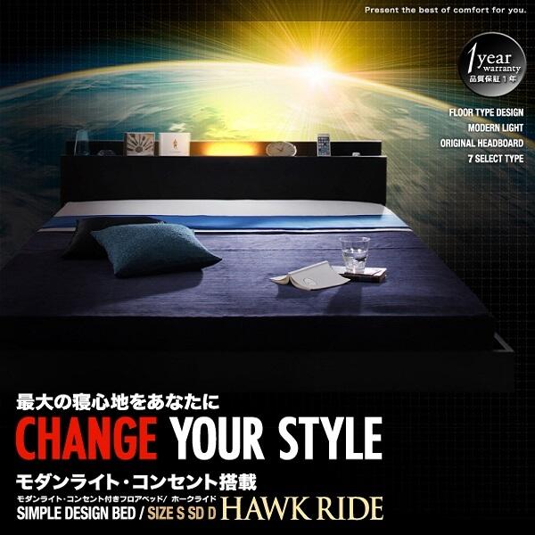 コンセント・照明付フロアベッド【Hawk ride】ホークライド