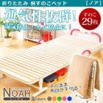 折りたたみベッド/桐すのこベッド『NOAH』湿気対策・省スペース