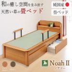 純国産 棚付き畳ベッド「Noah2」イ草たたみ 天然木【日本製】