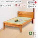 純国産 畳ベッド「仁」い草たたみ 天然木【日本製】