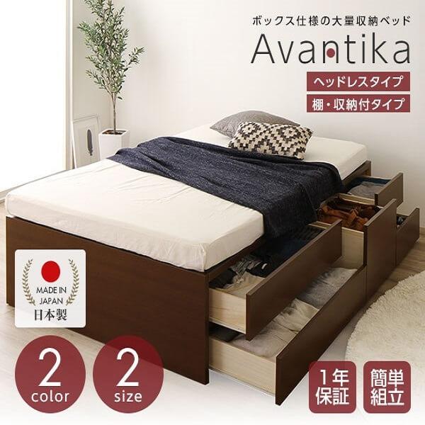 国産・引出し収納チェストベッド『Avantika』アバンティカ