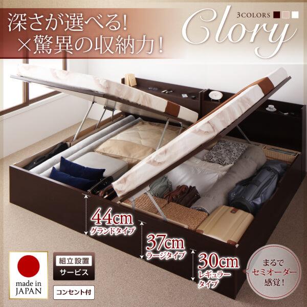 国産・跳ね上げ収納ベッド【Clory】クローリー