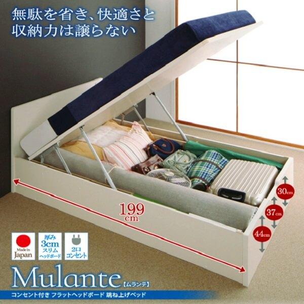 フラットヘッドコンセント付跳ね上げ収納ベッド 【Mulante】ムランテ
