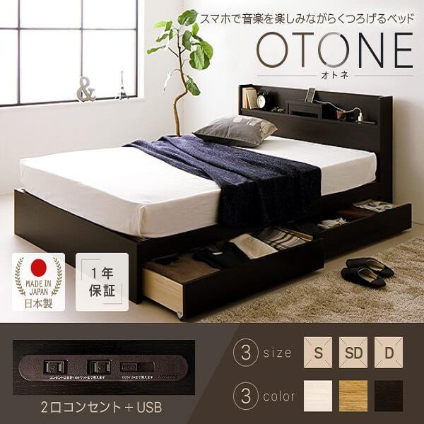 国産・スマホスタンド付き 引出し収納ベッド『OTONE』オトネ