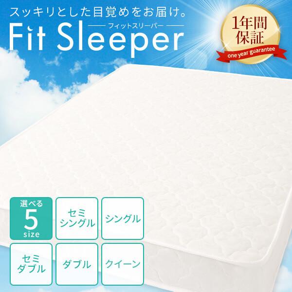ボンネルコイルマットレス『フィットスリーパー理想的な寝姿勢サポート』