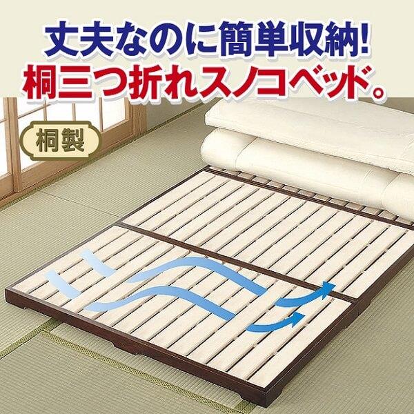 桐三つ折りすのこベッド木製(桐)/スチール 【完成品】