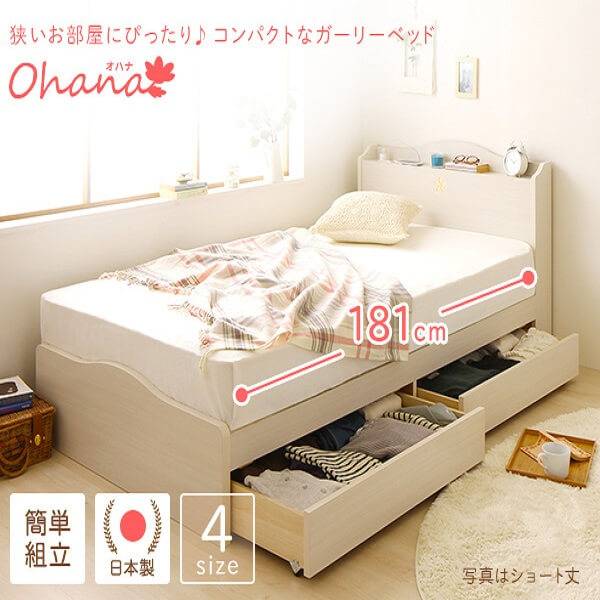 国産・花柄照明 引き出し付き収納ベッド『ohana』オハナ