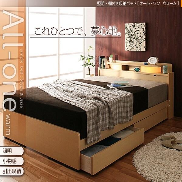 棚付き・照明付き 収納ベッド【All-one】オールワン