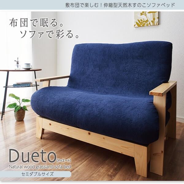 伸縮型・天然木すのこソファベッド【Dueto】ドゥエート
